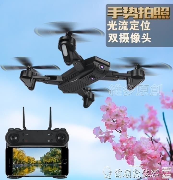 無人機航拍高清折疊雙攝像頭手勢拍照光流無人機四軸飛行器遙控飛機
