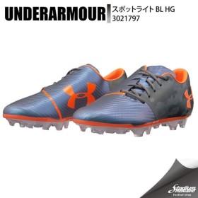 UNDERARMOUR アンダーアーマー スポットライト BL HG 3021797 グラファイト×マグマオレンジ モリスポ サッカー スパイク