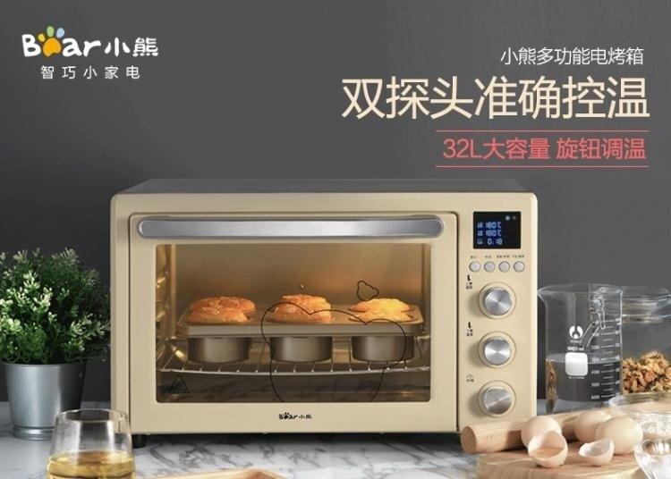 多功能電烤箱家用烘焙迷你全自動30升大容量220V