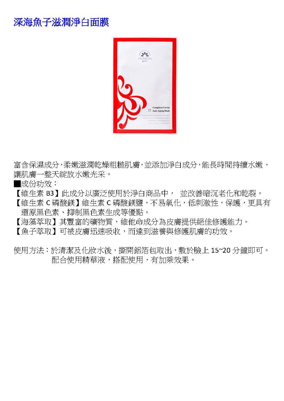 【SHINNING WAY萱薇】深海魚子滋潤淨白面膜