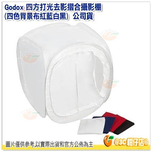 神牛 Godox DF-30 30公分 攜帶式攝影棚 公司貨 30x30x30CM 四方打光去影摺合攝影棚 含四色布 摺疊照相棚 攝影盒