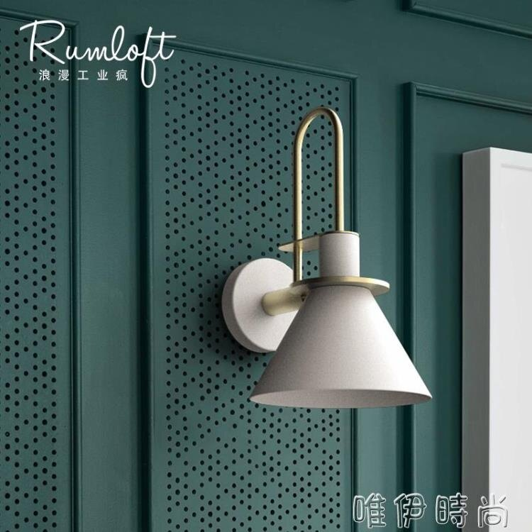 壁燈浪漫工業瘋北歐客廳墻燈設計創意簡約過道馬卡龍號角臥室床頭壁燈