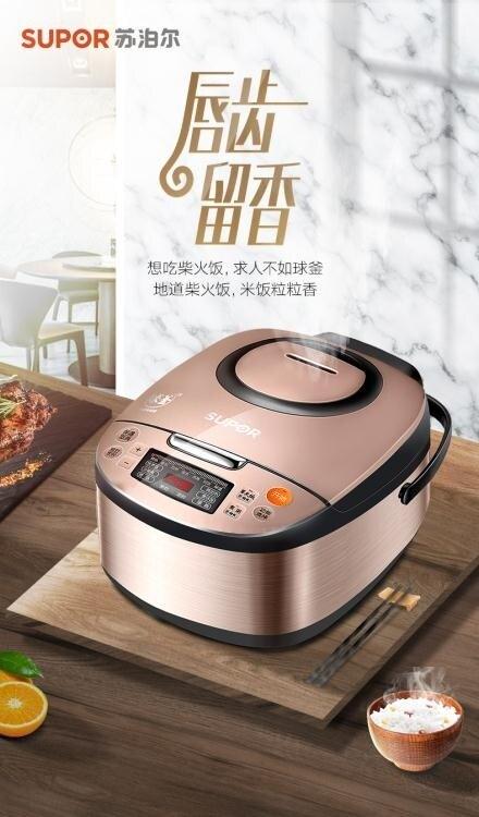 電飯煲電飯鍋4L升家用1全自動2官方3旗艦店56-8人220v
