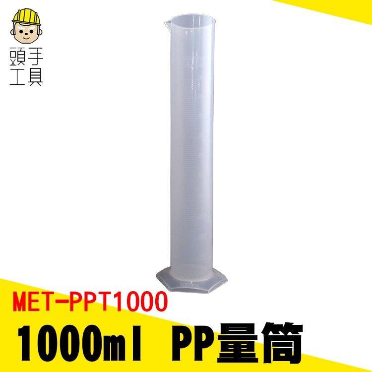 量杯 1000ml塑料量筒 PP材質 耐熱120度 耐酸鹼耐腐蝕實驗耗材《頭手工具》