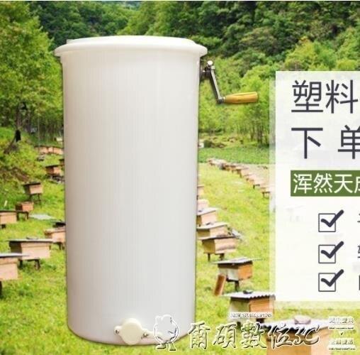 搖蜜機塑料搖蜜機養蜂工具全套蜂蜜分離機取蜜機打蜜桶打糖機蜂蜜搖糖機