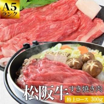 松阪牛 すき焼き 肉 特上 ロース 300g 牛肉 和牛 送料無料 A5ランク厳選 産地証明書付 希少な松阪肉 の ロース のみを厳選