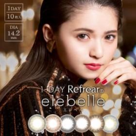 1-DAY Refrear elebelle エレベル ワンデー 1箱10枚 1日 DIA14.2 BC8.6 ±0.00~-8.00