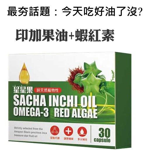 印加果油 星星果油軟膠囊(30顆/盒)印加果油 蝦紅素 Omega-3之王【小資屋】