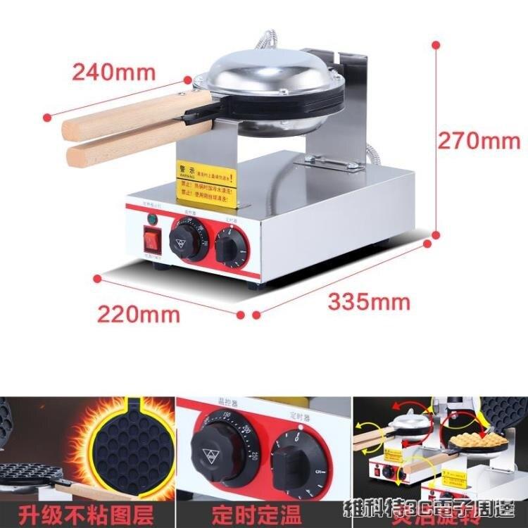 雞蛋仔機香港雞蛋仔機商用家用蛋仔機電熱雞蛋餅機QQ雞蛋仔機器小吃烤餅機