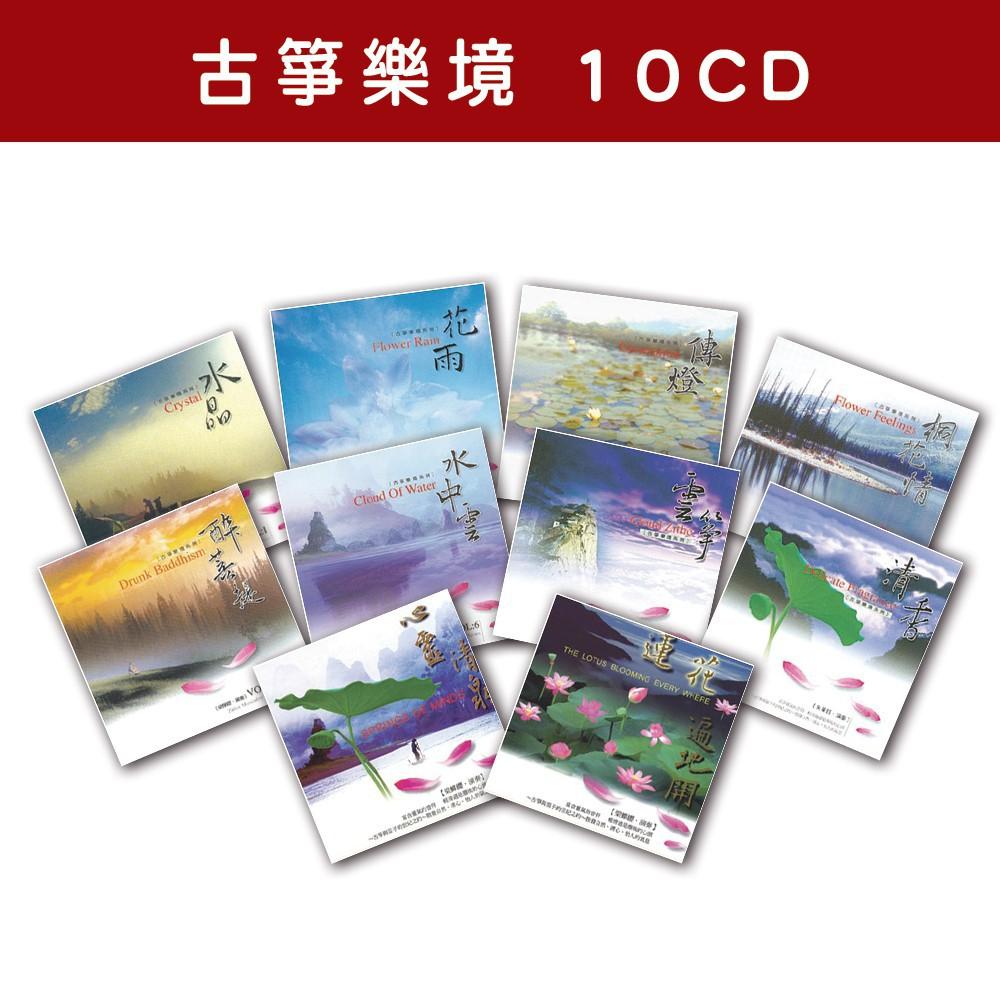 【新韻傳音】精選套裝-古箏樂境系列-全套10CD
