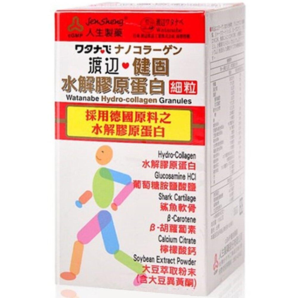 人生製藥 渡邊 健固水解膠原蛋白(細粒) 100g