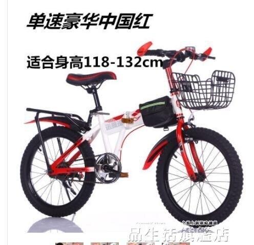 熱銷自行車諾曼琦新款山地折疊變速自行車18/20/22寸單車7/15歲腳踏賽車自行品