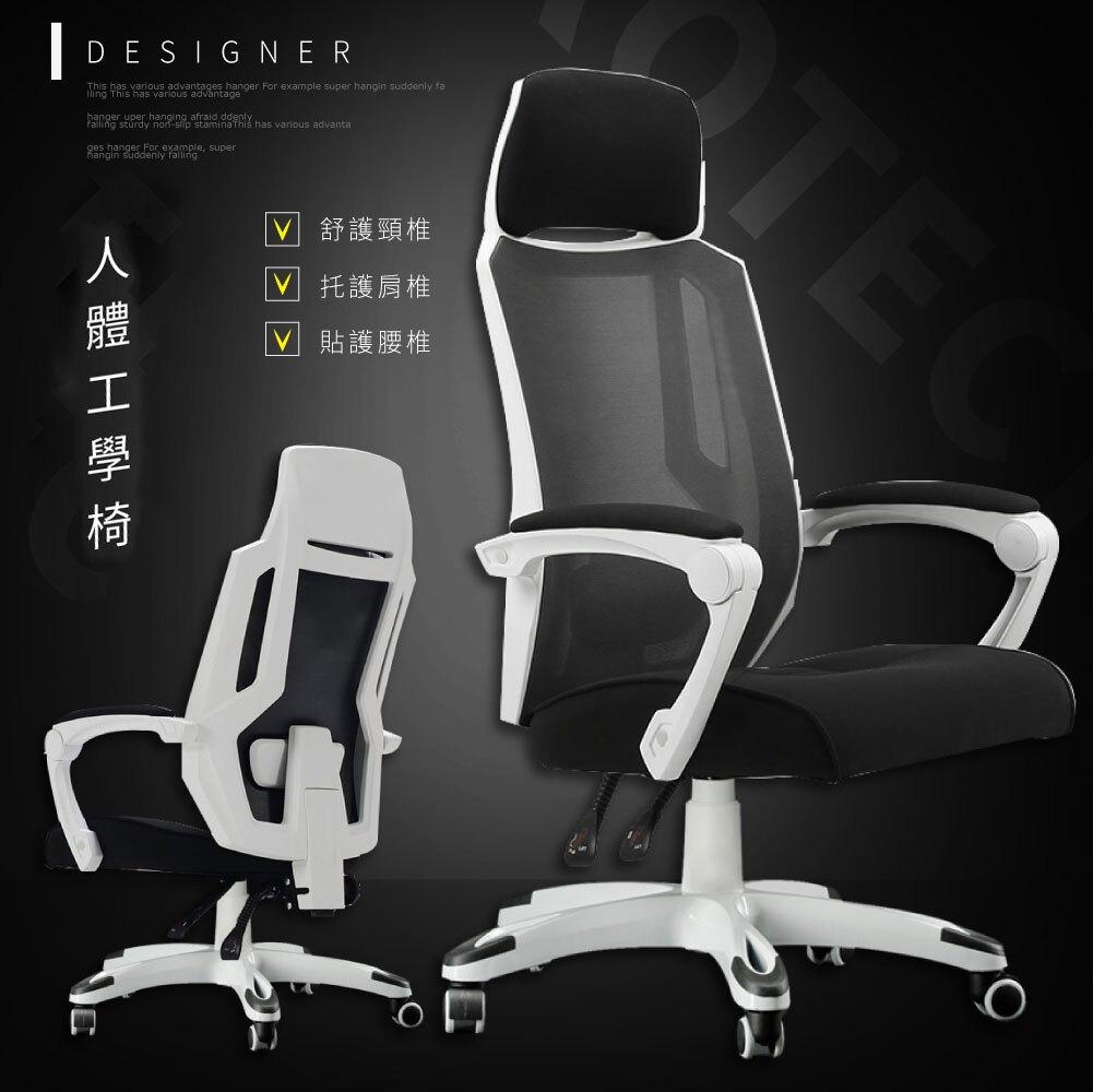 電腦椅 辦公椅【CS-005】達威機能性透氣舒適高背電腦椅 工作椅 書桌椅 STYLE格調