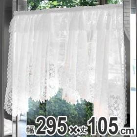 カフェカーテン デザインカーテン 295×105cm ( 出窓 カーテン 目隠し 窓 ファブリック 洋室 リビング キッチン 子供部屋 小窓 おしゃれ