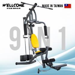 WELLCOME好吉康  水次元綜合重量訓練機(150lbs) 台灣製造 #免費到府安裝