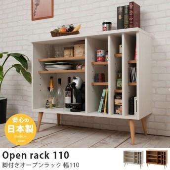 オープンラック オープン棚 ブックラック 幅110 脚付 北欧 木製 ナチュラル シンプル おしゃれ 完成品 日本製