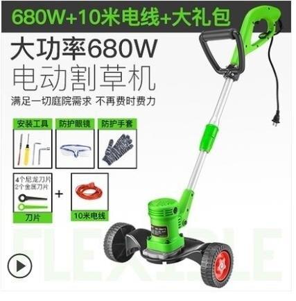割草機家用電動割草機打草小型多功能神器除草插電草坪機鋰電充電剪草機