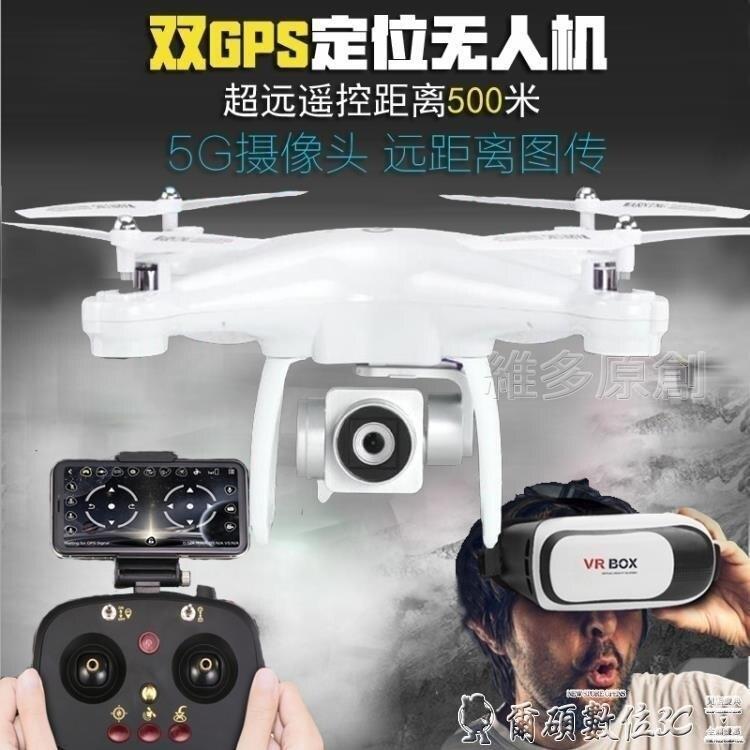 無人機遙控飛機航拍無人機智慧跟隨返航雙實時5G高清專業四軸飛行器