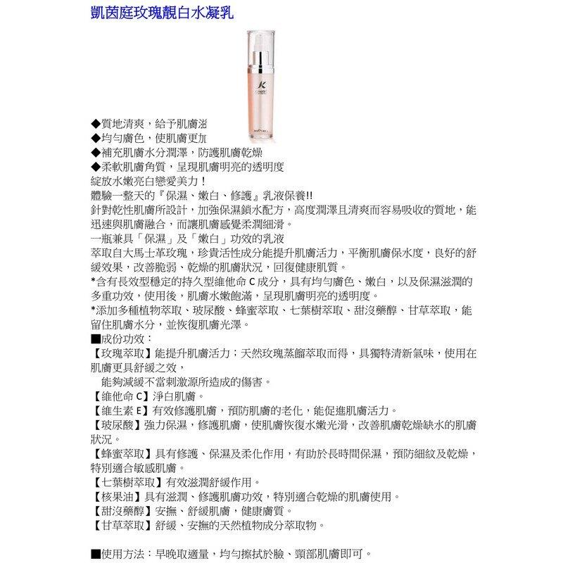 【Kinetin 凱茵庭】玫瑰靚白水凝乳  50ML