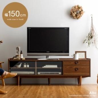 幅150 テレビ台 テレビボード 木製 TVボード 棚 収納棚