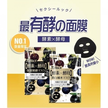 SEXYLOOK 黑酵素潤白補水黑面膜(4片/盒)