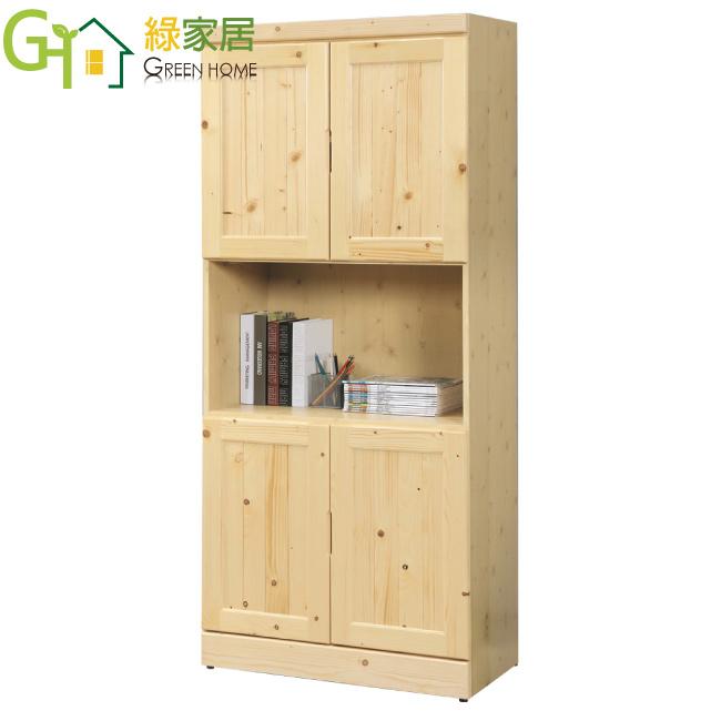 【綠家居】莉莉 時尚2.7尺四門半開放式書櫃/收納櫃