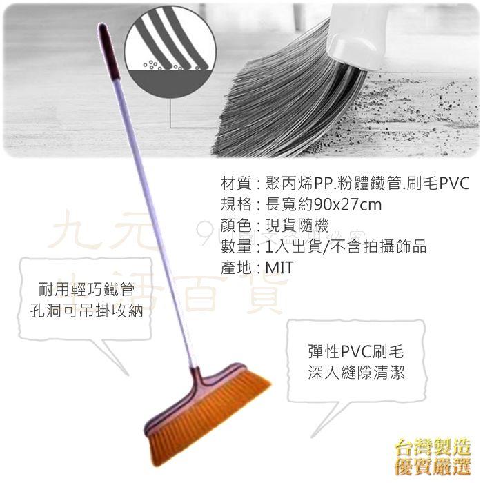 【九元生活百貨】9uLife 輕鬆掃 C9013A 金絲掃把 鐵管掃