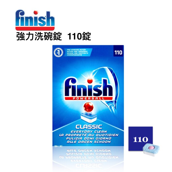 Finish 洗碗錠 110錠入 洗碗機專用 英國進口