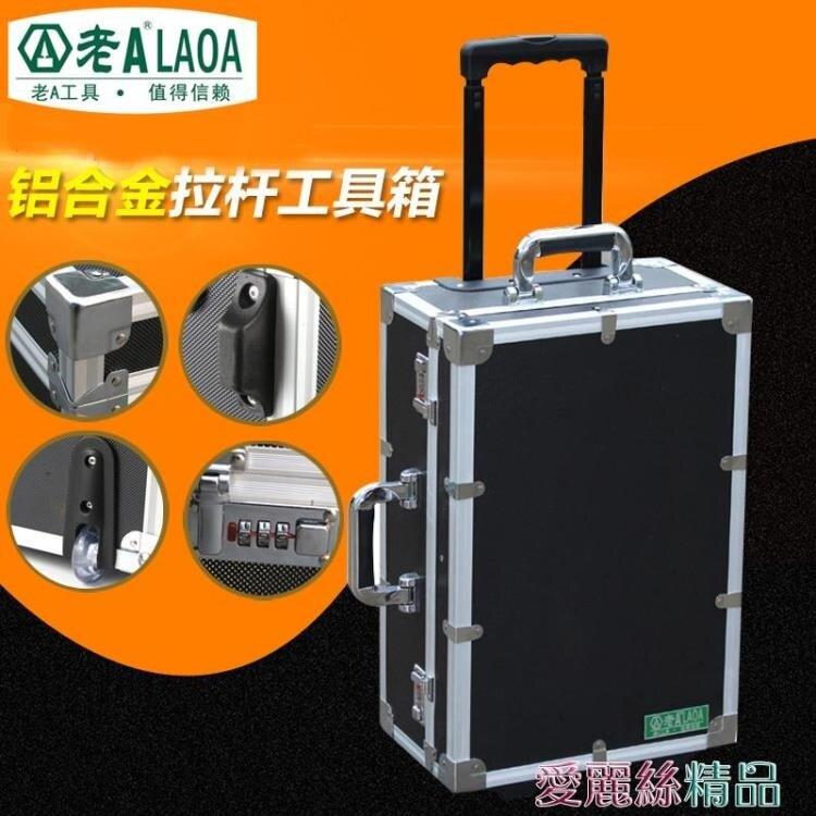 大儀器箱老A工具箱多功能維修工具加強型鋁合金拉桿箱密碼箱大號工具箱