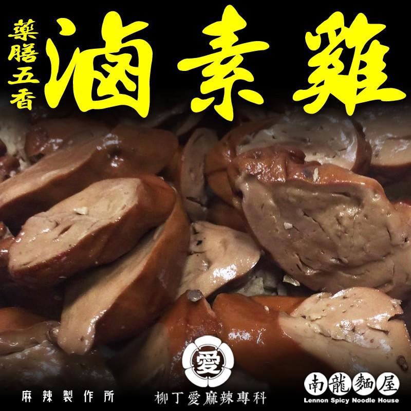 特別好奇。於是開始沈迷於藥膳養生滷味的製作之中。南龍麵屋收集的五香滷味配方,有白、醉、香、茶、醬等數種氣味的區別,分別是華人各地各自傳統配方。做一鍋好滷味,南龍就是要博取眾長,用茴香,八角,陳皮,肉桂