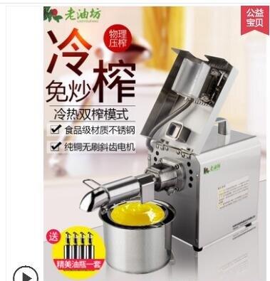 老油坊家庭小型榨油機家用全自動花生炸油機不鏽鋼黃豆智慧商用型220v