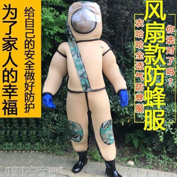 防蜂服抓馬蜂服全身用透氣加厚散熱帶風扇全套連體衣捉胡蜂防護服