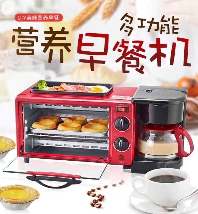 電烤麵包機家用早餐機神器多功能三合一全自動咖啡機吐司片多士爐