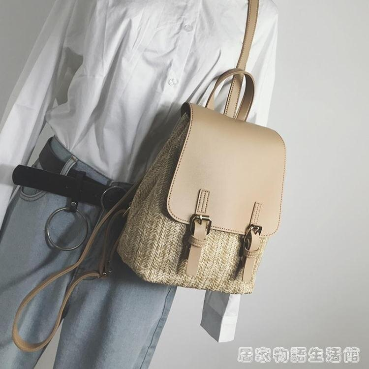 新款女包撞色草編小後背包女韓版校園百搭學生小背包旅行包包
