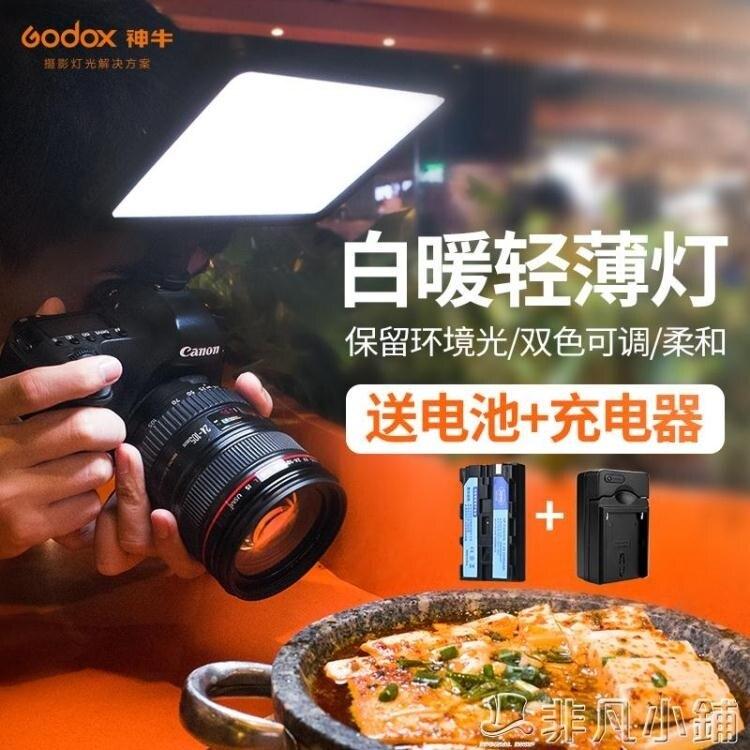 攝影燈補光燈超薄LED攝像燈主播燈婚慶直播led打光燈攝影燈