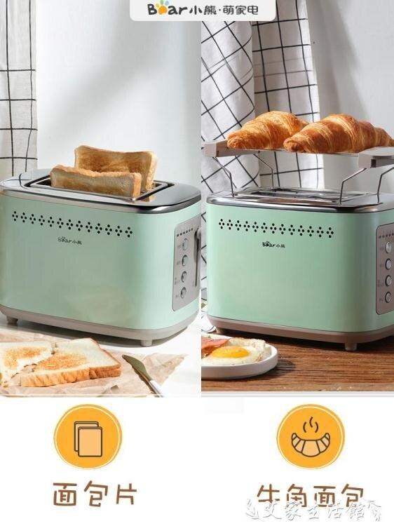 麵包機烤面包機家用片多功能早餐機小型多士爐壓迷你全自動土吐司機220v