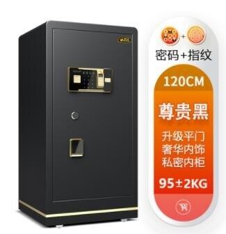 保險櫃1.8米大型家用辦公1米1.2米1.5米高密碼防盜指紋全鋼保險箱