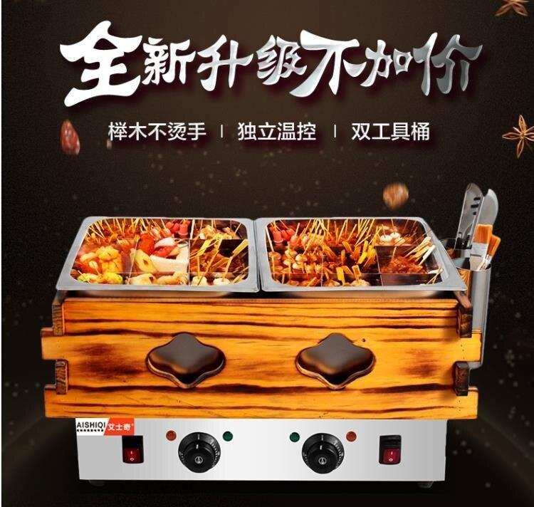 麻辣燙爐電熱18格雙缸關東煮機器商用麻辣燙鍋小吃設備串串香丸子機