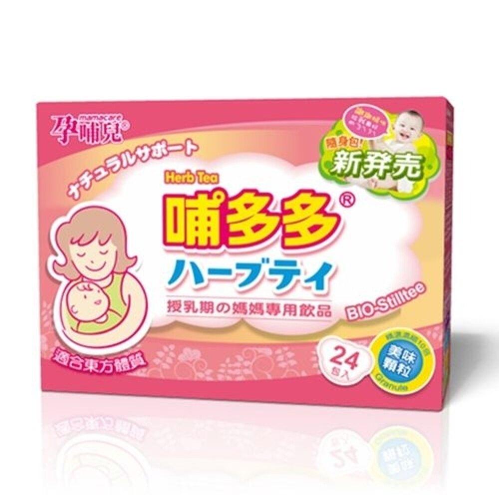 孕哺兒 哺多多媽媽飲品 隨身包 5公克X24包入 X 5盒