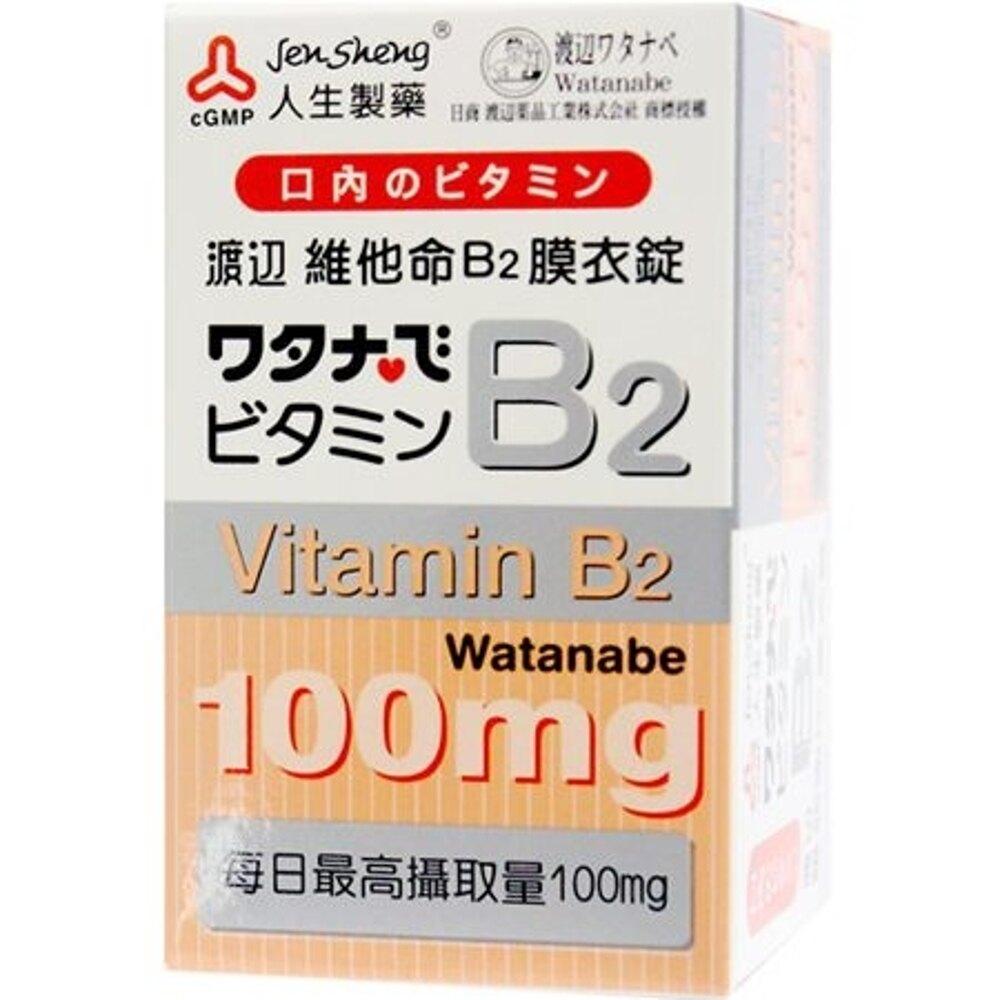人生製藥 渡邊 維他命B2膜衣錠 60錠
