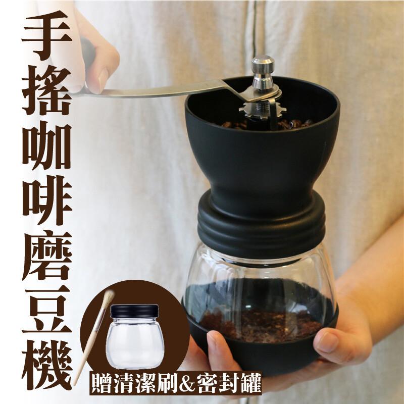 手搖咖啡磨豆機