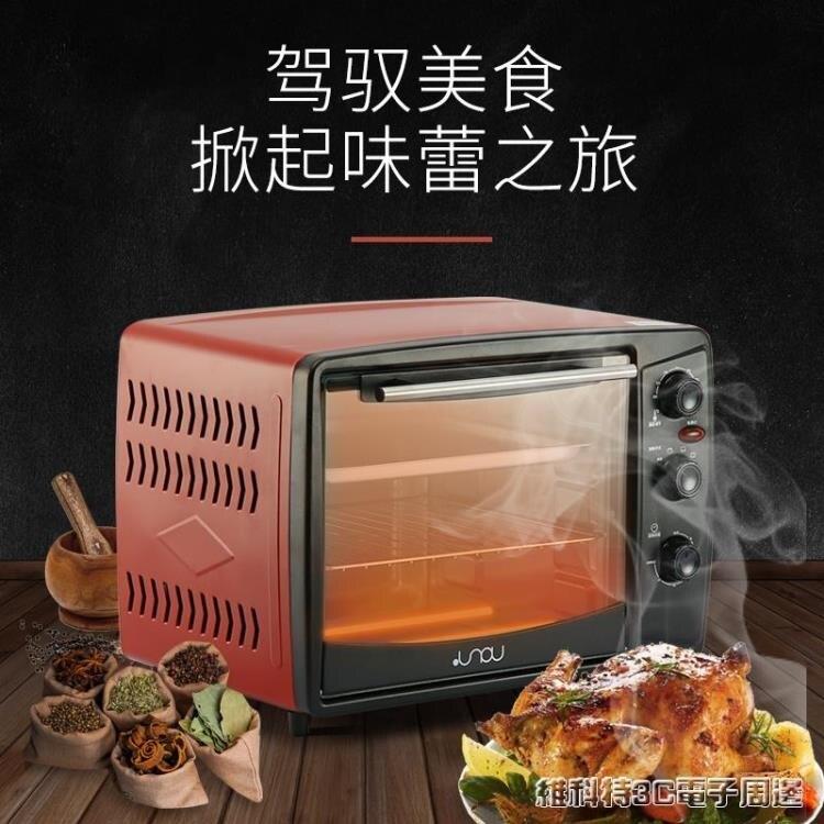 烤箱烤箱家用烘焙蛋糕多功能全自動電烤箱家用大容量32升