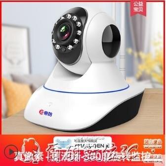 監視器無線攝像頭wifi可連手機遠程視頻監控器家用高清夜視套裝監視家庭