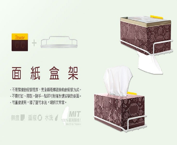 olina2easy 無痕收納-面紙盒架/衛生紙架任選