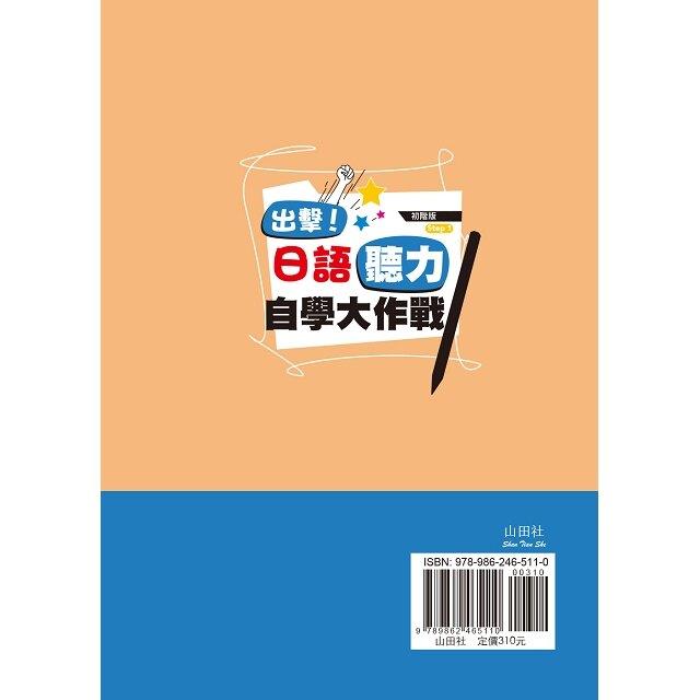 出擊!日語聽力自學大作戰 初階版(25K+MP3)