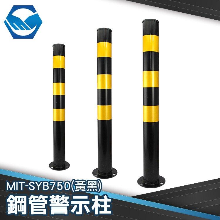 鋼管警示柱 活動 隔離路樁 反光 鋼鐵防撞柱 人車分流 MIT-SYB750(黃黑)