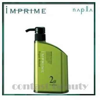ナプラ インプライム リペアメソッド 2 アルファ 450g