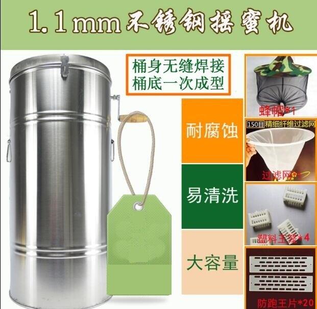 甩蜜機不銹鋼加厚1.1搖蜜機蜂蜜分離機打糖機蜜桶甩蜜機巢礎