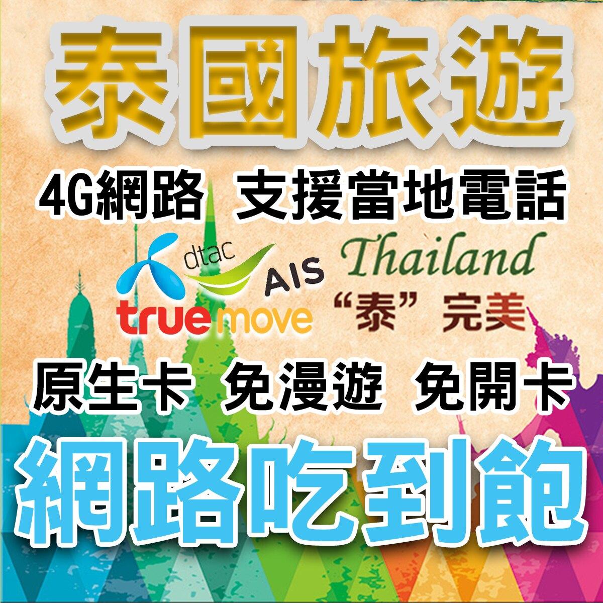泰國原生卡 4G網路卡 通話網路 AIS True Move 曼谷/清邁/芭達雅/普吉島上網 可打電話