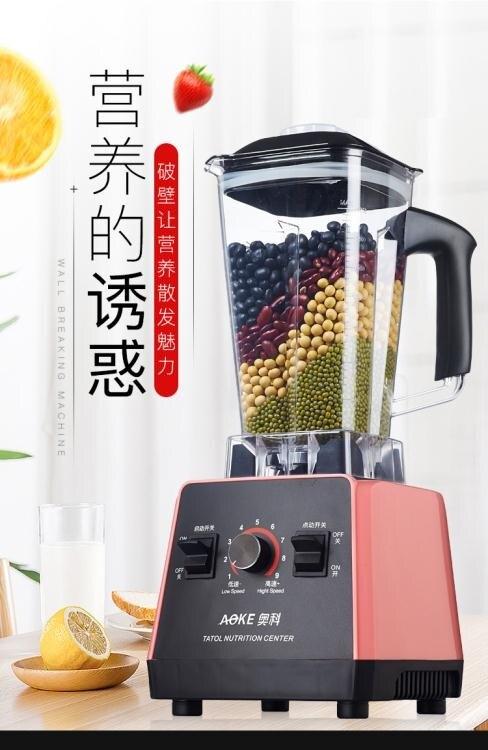 奧科榨汁機家用水果全自動豆漿多功能小型炸汁機果汁機破壁料理機